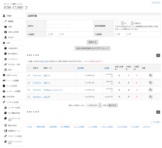 JOB-CUBEの請求情報の一覧