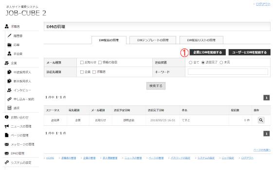 JOB-CUBE2のDM管理画面