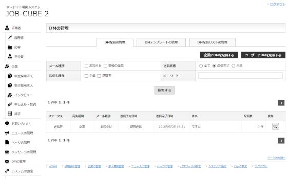 JOB-CUBE2のDM配信の管理画面