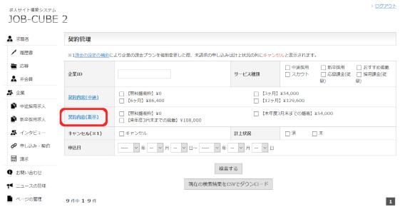 JOB-CUBE2の契約内容(新卒)の管理