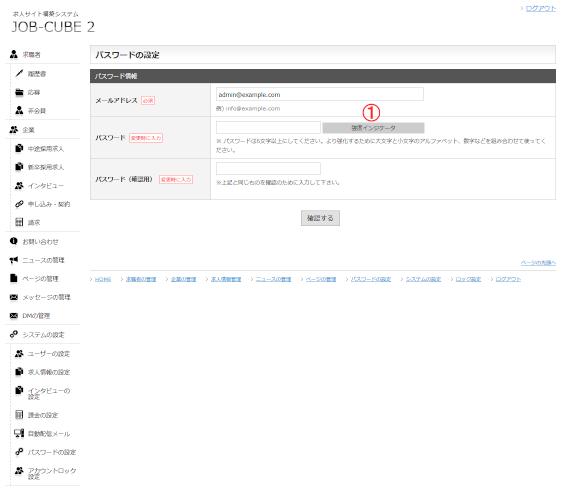 JOB-CUBE2のパスワード情報の設定画面