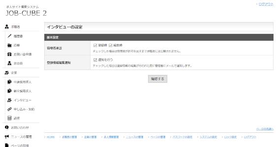 JOB-CUBE2のユーザーの設定