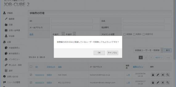 仮登録ユーザーを一括削除