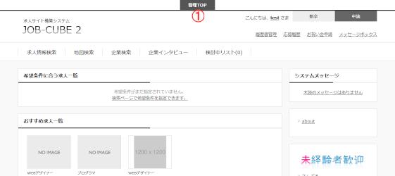 ユーザー画面へのログイン