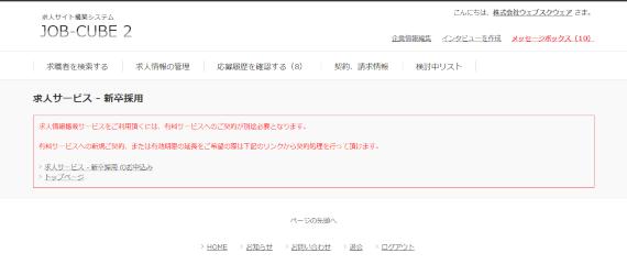 未契約、期限切れの求人登録の画面