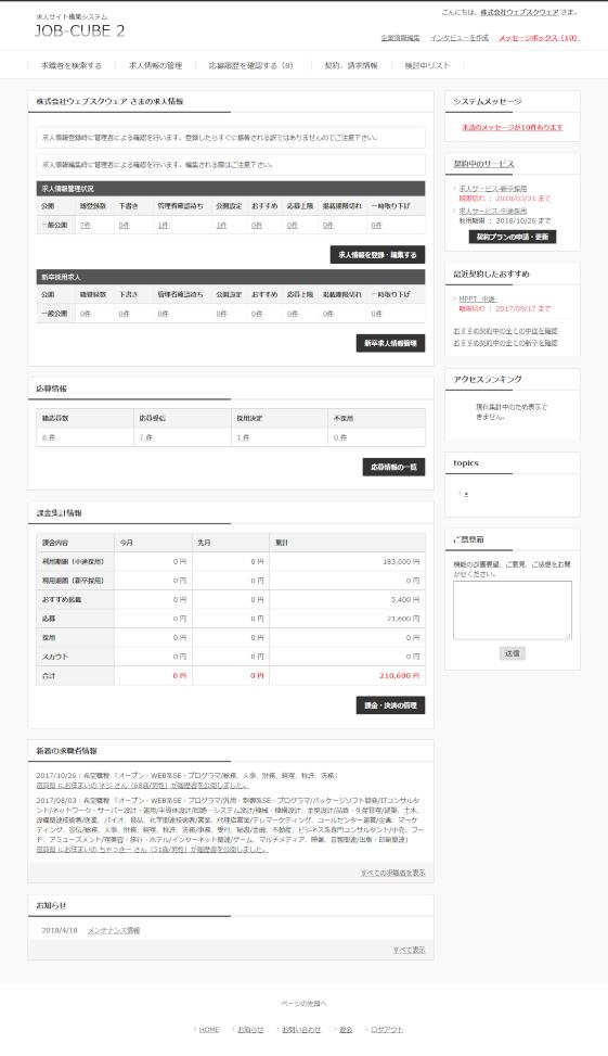 JOB-CUBE2の求人企業のフロント画面