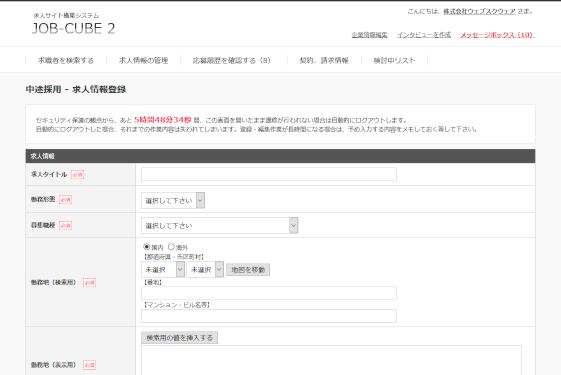 求人情報の登録