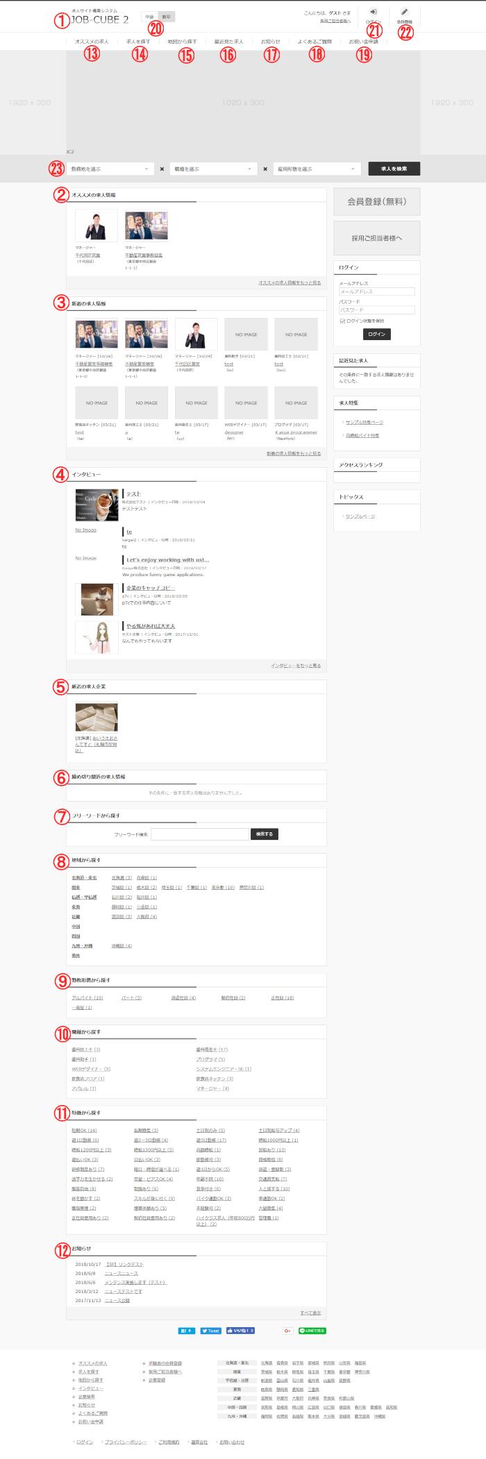 JOB-CUBEのトップページ