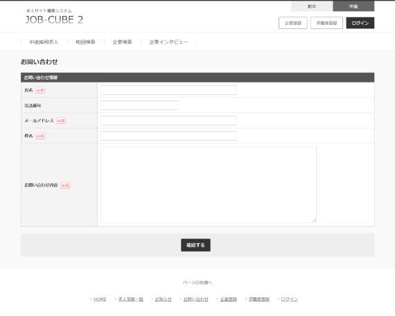 JOB-CUBE2のお問い合わせフォーム